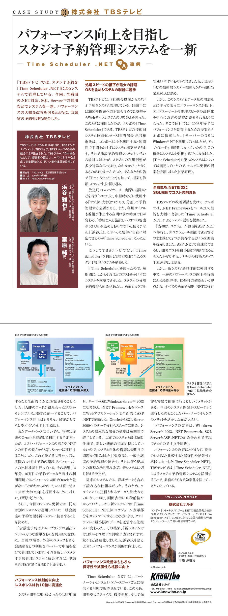TimeScheduler.NET導入事例リーフレット「株式会社TBSテレビ」様
