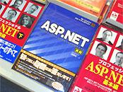 SE・プログラマ スタートアップテキスト ASP.NET[実践]