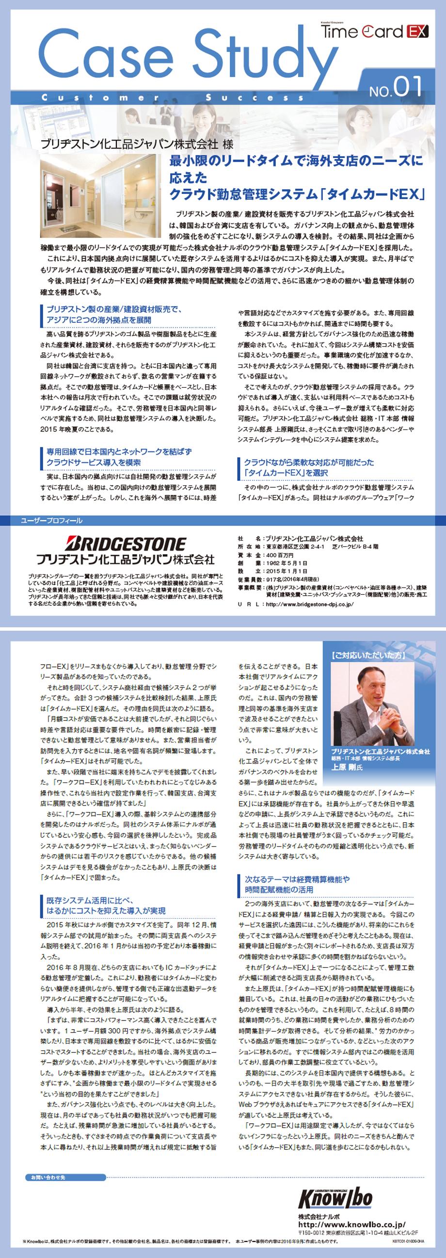 タイムカードEX導入事例リーフレット「ブリヂストン加工品ジャパン株式会社」様