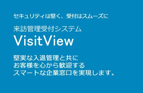 受付システム VisitView