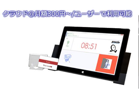 出退勤管理システム TimeCardEX