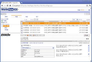 ワークフロー管理画面