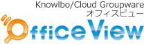 グループウェア OfficeView