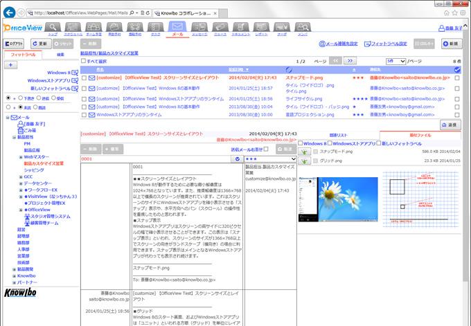 グループウェア OfficeView のメール機能パーツの画面イメージ