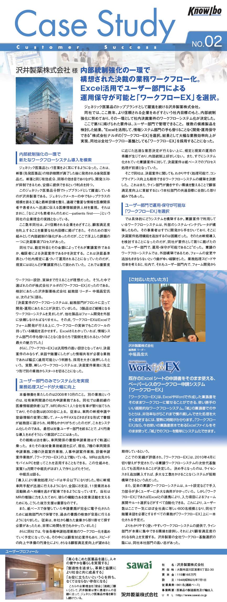 ワークフローEX導入事例リーフレット「沢井製薬株式会社」様