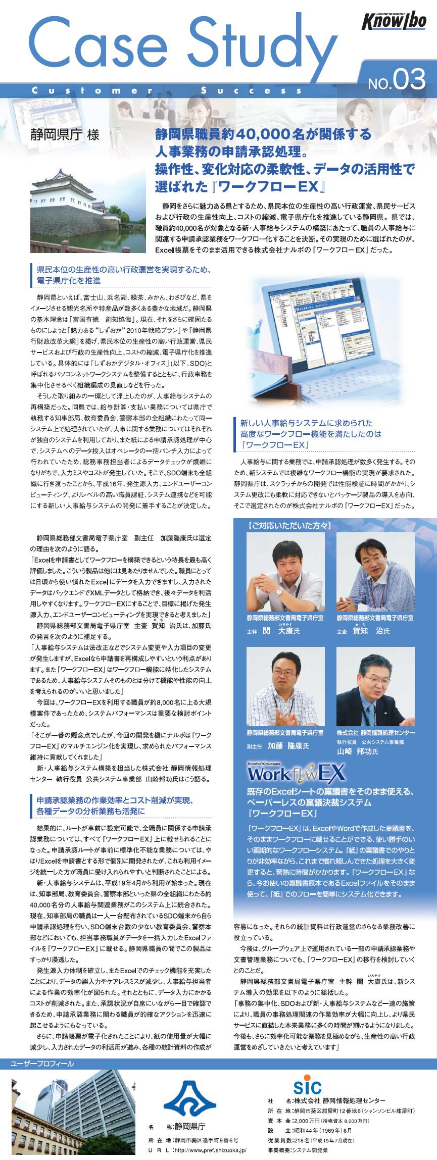 ワークフローEX導入事例リーフレット「静岡県庁」様