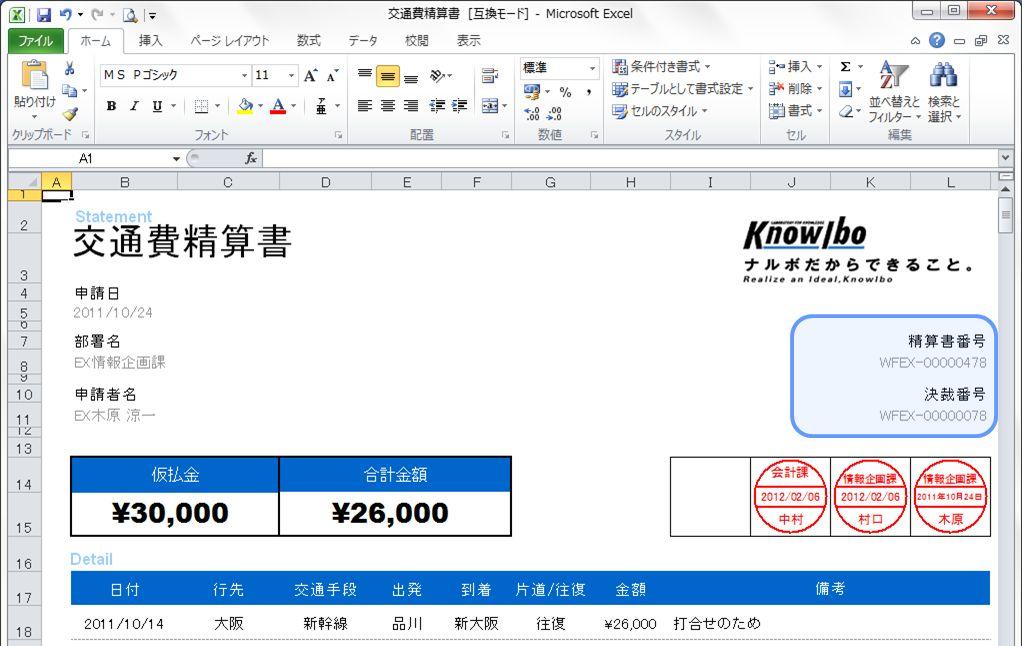 ドキュメントの採番の使用例(青い囲みの部分)