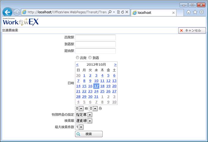 モバイルビューワ「駅すぱあと」連携の画面「検索条件入力」