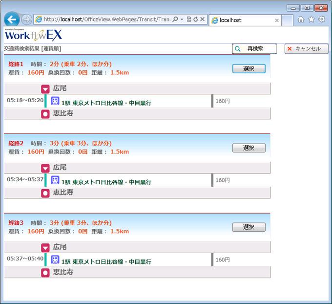 モバイルビューワ「駅すぱあと」連携の画面2 「検索結果」