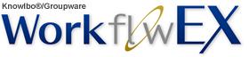 ワークフローEX